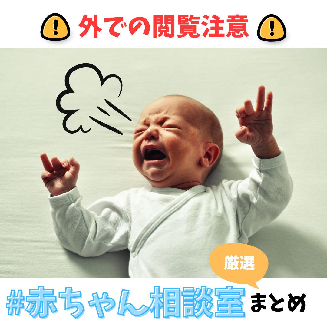 #赤ちゃん相談室のツイッターまとめ