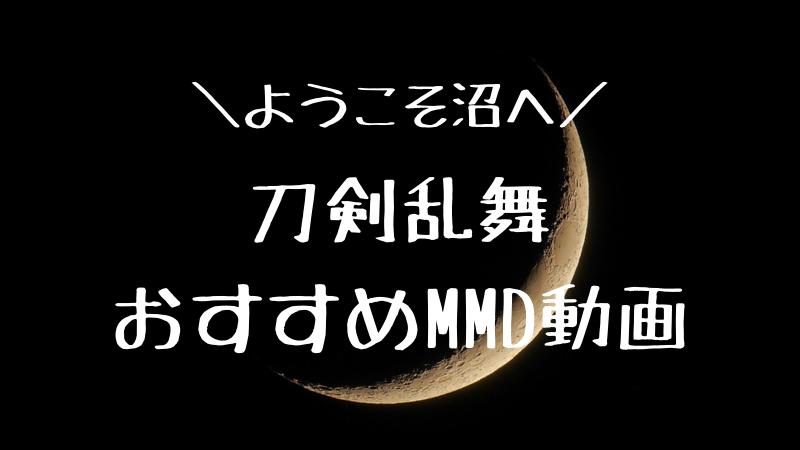 刀剣乱舞おすすめMMD動画