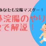 赤ちゃんの綿棒浣腸のやり方を解説