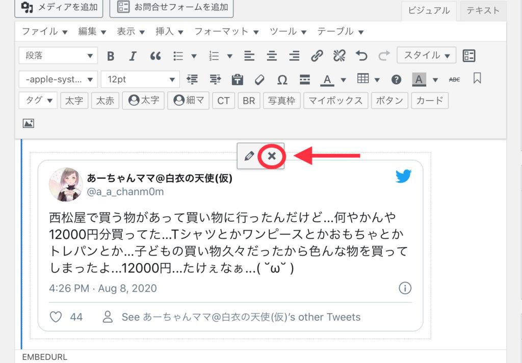 埋め込んだツイートをクリックすると『×』で削除できる