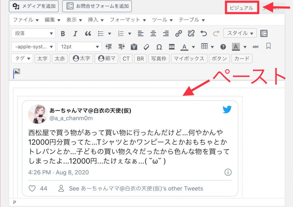 ワードプレス編集画面へいき、『ビジュアル』のまま記事を書くところにペースト