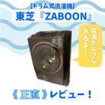 東芝『ZABOON:TW-127X8L』のレビュー