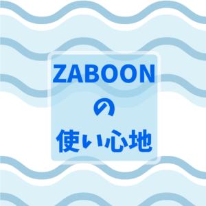 東芝『ZABOON:TW-127X8L』の使い心地