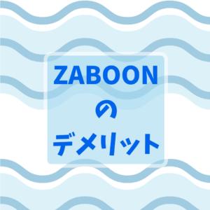 東芝『ZABOON:TW-127X8L』のデメリット