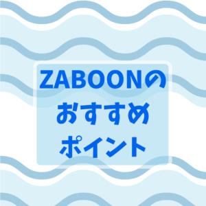 東芝『ZABOON:TW-127X8L』のおすすめポイント、メリット