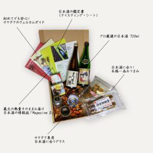 日本酒のサブスクsaketaku(サケタク)とは