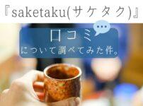 日本酒のサブスクsaketaku(サケタク)の口コミまとめ