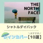 【ノースフェイス】シャトルデイパックに使えるレインカバー10選