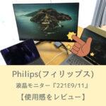 フィリップスの221E9/11モニターをレビュー|価格は?スピーカーは付いてる?など機能を紹介