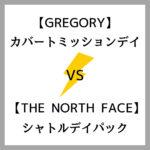 グレゴリー『カバートミッションデイ』とノースフェイス『シャトルデイパック』の比較
