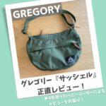 【グレゴリー】サッシェルのショルダーバッグを正直レビュー!