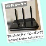 TP-Link(ティーピーリンク)の『AC2600 Archer A10』を正直レビュー|IPV6対応Wi-Fiルーター|コアロハブログ