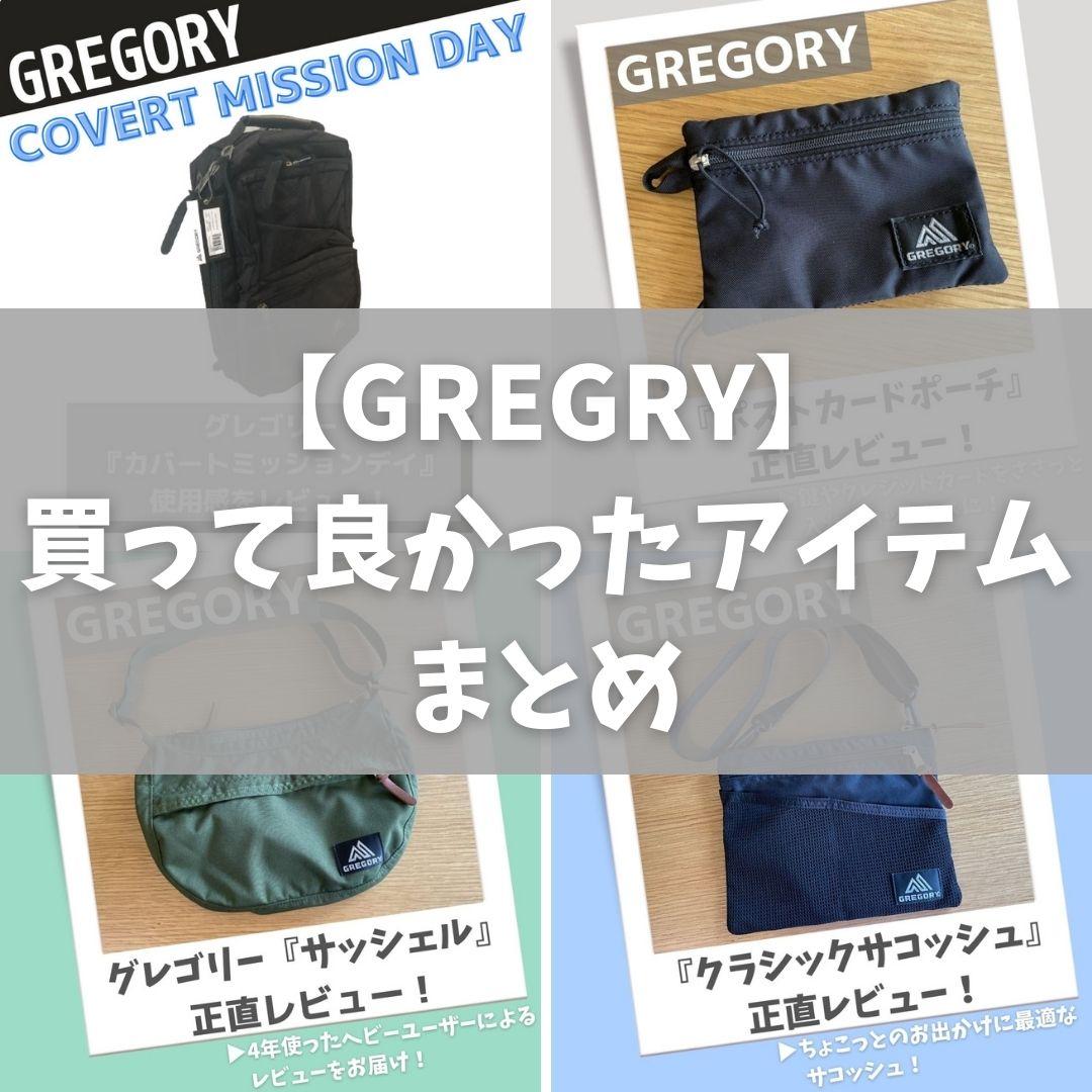 GREGRY(グレゴリー)で買って良かったアイテムまとめ
